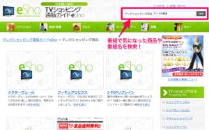 テレビショッピング通販ガイドeShoを検索窓でサーチ!