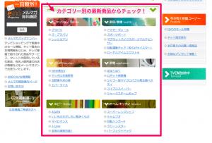 テレビショッピング通販ガイドeShoの使い方!