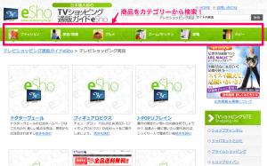 テレビショッピング通販ガイドeShoの商品をカテゴリ別で検索!